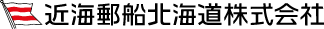 近海郵船北海道株式会社