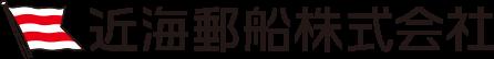 近海郵船株式会社